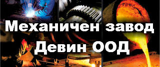 Механичен завод  - Девин
