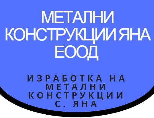 Метални конструкции  Яна ЕООД